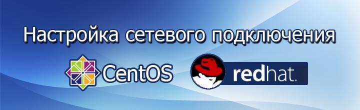 install network CentOS 7