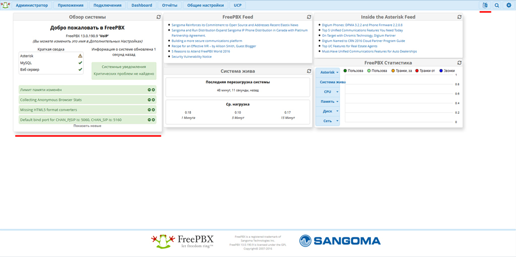 Установка FreePBX13 Asterisk13 на Centos7 | a-rm ru