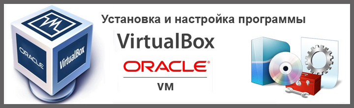 VirtualBox - установка настройка программы