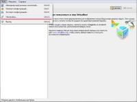 Oracle VM VirtualBox Менеджер - Настройки