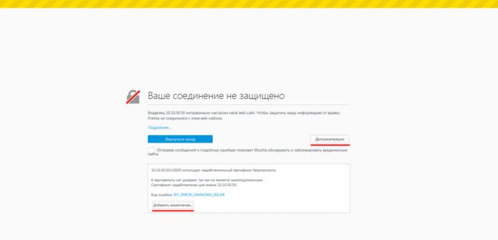 Соединение не защищено - Webmin