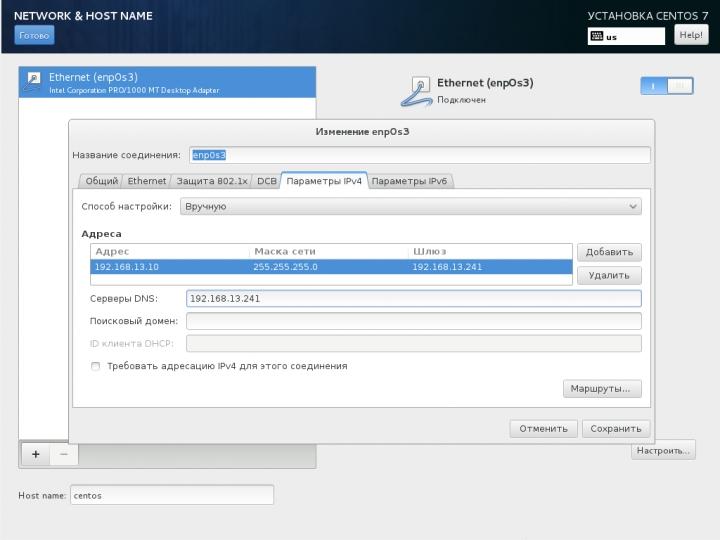 network-ipv4-install-centos-7