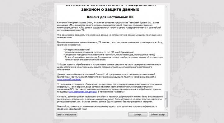 Примите лицензионное соглашение