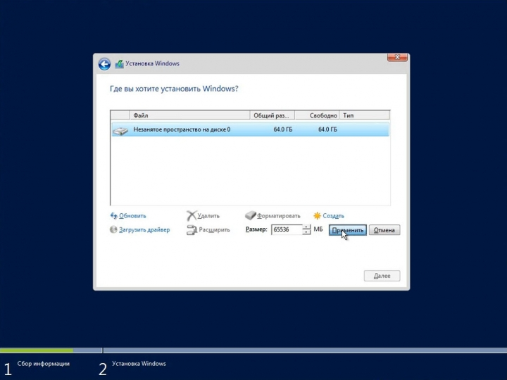Укажите размер системного диска