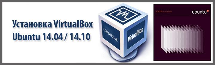 Установка Oracle VirtualBox на Ubuntu
