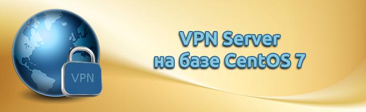 Настройка VPN сервера на CentOS7
